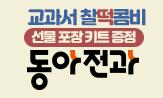 새학기, 무료 강의 & 동아전과로 준비 끝!(행사 도서 구매 시 '2020 선물 포장 키트'선택(포인트차감))