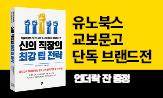 [교보단독] 유노북스 브랜드전(언더락잔 선택 (행사도서 구매시))