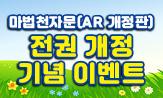마법천자문 전권 개정판 기념 이벤트(행사도서 구매 시 '액정클리너', '직소퍼즐' 선택(포인트 차감))