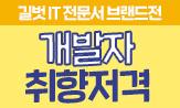 길벗IT 전문서 브랜드전 키캡 이벤트(키보드 키캡 선택 (2만5천원 이상 구매 시, 포인트 차감))