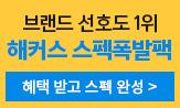 해커스 새학기 스펙폭발 브랜드전(해커스 매거진 14호(추가결제) 등 5종 혜택!)