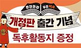 <한 장 한 장 우리 역사> 개정판 출간 기념 이벤트(이벤트 도서 구매 시 '독후 활동지' 선택 )