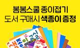[봄봄스쿨] 종이접기 도서 이벤트(이벤트 도서 구매 시 '색종이' 선택)