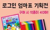 [로그인] 예비초등, 엄마표 기획전(이벤트 도서 구매 시 '뜯어쓰는 색종이' 선택)