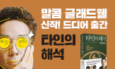 타인의 해석 출간이벤트(행사도서 구매시 'hello 지우개 2종' 선택(포인트 차감))