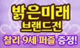 [밝은미래] 찰리9세 및 초등베스트 브랜드전(이벤트 도서 2만원 이상 구매 시 '찰리9세 150pcs퍼즐' 선택)