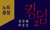 <킹덤2 김은희 대본집> 출간이벤트(행사도서 구매시 '두가지 컬러 킹덤2 노트(랜덤 발송)'선택(포인트 차감))