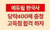 에듀윌 한국사능력검정시험 당락400제 증정 이벤트(행사도서 구매시 '한국사능력검정시험 당락400제' 선택(포인트차감))