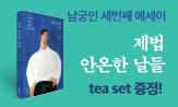 <제법 안온한 날들> 출간 기념 2차 이벤트(<제법 안온한 날들> 구매 시 '제법 안온한 날들 TEA SET' 선택)