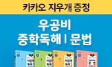 <우공비 중학 국어>지우개 이벤트(지우개 '선택' (행사 도서 구매 시, 포인트 차감))