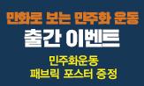 만화로 보는 민주화운동 출간이벤트(세트 도서 구매시 '민주화운동 패브릭 포스터'선택(포인트 차감))