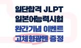 일단 합격 JLPT 일본어능력시험 완간기념 이벤트('고체형광펜' 혜택(추가결제시))