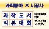 과학동아X시공사 과학도서 리뷰대회 이벤트(선정된 도서 리뷰 시 상 수여, info@sigongsa.com)