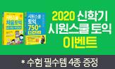 2020 시원스쿨 토익 이벤트(시원스쿨 토익 시크릿노트 등 4종 혜택(추가결제시))