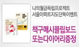 나의 월급 독립 프로젝트 + 서울 아파트 지도 단독 이벤트(행사도서 구매시 '클립보드' 또는 '체크 다이어리' 선택(포인트 차감))