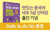『맛있는 중국어 HSK 5급 단어장』 출간 이벤트('Daily to do list' 혜택(추가결제시))