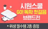GO! 독학 첫걸음 브랜드전(휴대용 손세정제/알코올 스왑 혜택(추가결제시))