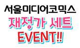 [서울미디어코믹스] 재정가 세트 이벤트(행사 도서 구매 시 '무선 충전 패드' 선택(포인트차감))