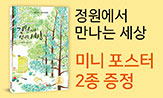 <정원에서 만나는 세상> 출간 기념 이벤트(행사 도서 구매 시 '미니포스터 2종' 선택(포인트차감))