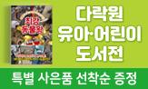 [다락원] 어린이날 기념 브랜드전(행사도서 구매 시 '스마트 큐브' 선택(포인트 차감))