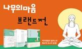 [나무의마음] 브랜드전(행사도서 1권 이상 구매 시 '패브릭 포스터' 선택(포인트차감))