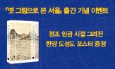 <옛 그림으로 본 서울> 출간이벤트(행사도서 구매시, '도성도' 선택(포인트 차감))