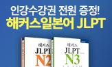 해커스일본어 JLPT N2/N3 한 권으로 합격 베스트셀러 감사 이벤트(문자어휘 강의 5일 수강권(PDF))