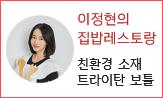 <이정현의 집밥레스토랑> 출간 기념 2차 이벤트(행사도서 구매 시 '트라이탄 보틀(500ml)' 선택(포인트차감))