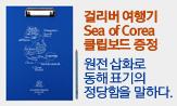 <걸리버 여행기> 굿즈 증정 이벤트(행사도서 2만원 이상 구매 시 'Sea of Corea 클립보드' 선택(포인트차감))