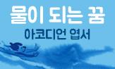 <물이 되는 꿈> 출간 기념 이벤트(행사도서 구매 시 '아코디언 엽서' 선택(포인트차감))