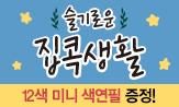 [길벗] 슬기로운 집콕생활 이벤트(행사도서 구매 시 '12색 미니 색연필' 선택(포인트차감))