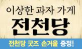 <이상한 과자가게 전천당> 손거울 증정 이벤트(행사도서 1권 이상 구매 시 '굿즈 손거울' 선택(포인트차감))