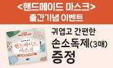 <핸드메이드 마스크> 출간이벤트(행사도서 구매시, '손소독제(3매)' 선택(포인트 차감))