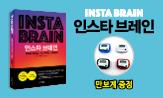 <인스타 브레인> 출간이벤트(행사도서 구매시, '만보계' 선택(포인트 차감))