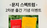 [문학과지성사] 문지 스펙트럼 시리즈 2차 이벤트(행사도서 2권 이상 구매 시 '문지 스펙트럼 파우치' 선택(포인트차감, 색상선택))