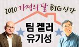 [두란노]2020 가정의 달 BIG 신간  이벤트(<팀 켈러, 결혼의 의미>구매시 '클립펜', <십자가에서 살아난 가정>구매시 '실천키트')