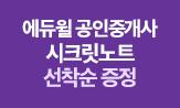 에듀윌 공인중개사 시크릿노트 이벤트(시크릿노트 선택(행사 도서 구매시))