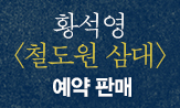 <철도원 삼대> 예약 판매 이벤트(행사도서 구매 시 초판 한정 싸인본 증정 )