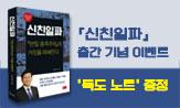 <신친일파> 출간이벤트(행사도서 구매시, '독도노트' 선택(포인트 차감))