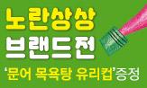 [노란상상] 브랜드전(행사도서 2만원 이상 구매 시 '문어 목욕탕 유리컵' 선택(포인트차감))