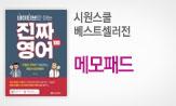 [시원스쿨] 외국어 단독 브랜드전('시원스쿨 메모패드' 혜택(추가결제시))