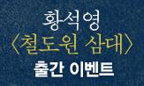 <철도원 삼대> 출간 기념 이벤트(행사도서 구매 시 '금속 책갈피' 선택(포인트차감))
