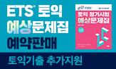 [예약판매] ETS 토익 정기시험 예상문제집 LC/RC 실전 5세트(ETS 토익 기출 200문항(예약도서 2종 한정, 추가결제시))