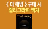 <더 해빙> 단독 이벤트(행사도서 구매시, '캘리그라피 액자' 선택(포인트 차감))