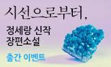 <시선으로부터,> 출간 기념 이벤트(행사도서 구매 시 '우윤의 포스터' 선택(포인트차감))