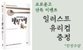 식객 허영만의 『백반기행』 이벤트 ('일러스트 유리컵' 혜택(추가결제시))