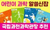 <와우! 과학책 시리즈> 워크북 증정 이벤트(행사도서 세트 구매 시 '워크북' 증정)