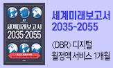 <세계미래보고서 2035-2055 > 출간이벤트(리뷰 작성시, 'DBR 디지털 월정액 서비스 1개월 무료 구독권(10명)' 추첨)