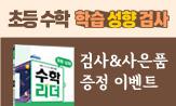 <초등 수학리더+닥터유형 시리즈>이벤트(닥터유형 밴드 선택(행사 도서 구매시))