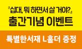 특별한 서재 청소년 브랜드전(행사도서 구매시, '특별한서재 L홀더' 선택(포인트 차감))
